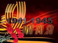 Это день нашей общей Памяти.
