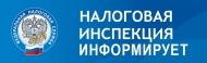 Межрайонная ИФНС России № 3 по Волгоградской области информирует