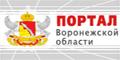 Портал Воронежской области