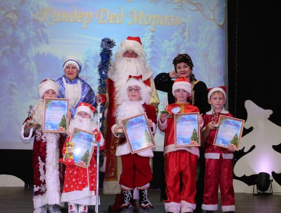 Районный смотр-конкурс «Киндер Дед Мороз»