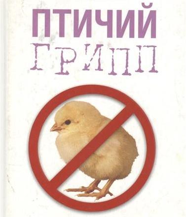 Осторожно! Грипп птиц!