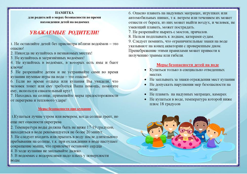 Памятка для родителей о мерах безопасности во ремя нахождения детей на водоемах