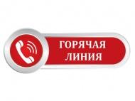 «Горячая линия» по вопросам защиты прав потребителей в различных сферах потребительского рынка