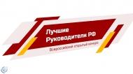 """КОНКУРС """"Лучшие руководители РФ"""""""