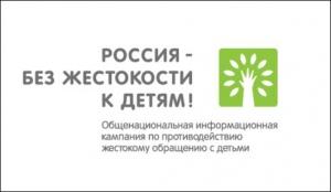 Тамбовщина присоединилась к движению «Россия – без жестокости к детям»