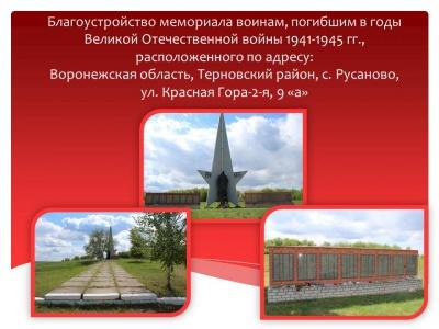 4 февраля 2019 года по инициативе главы сельского поселения назначается собрание жителей с. Русаново