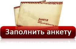 Анкета «Настоящее и желаемый образ будущего Волжского района Самарской области»