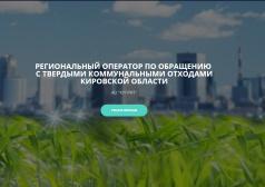 Региональный оператор по обращению с ТКО Кировской области