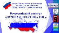 """Всероссийский конкурс """"ЛУЧШАЯ ПРАКТИКА ТОС"""""""