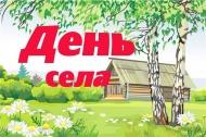 День села в д. Михайловка.