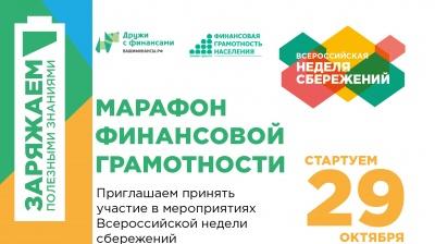 Стартует V Всероссийская неделя финансовой грамотности