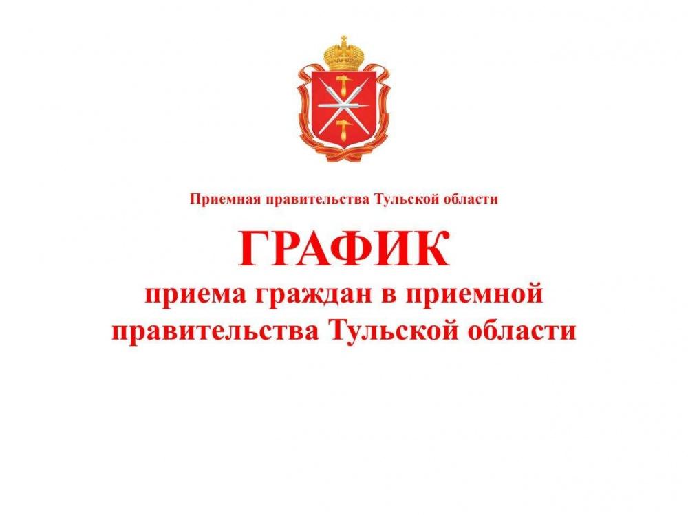 ГРАФИК  приёма граждан в приёмной правительства Тульской области на март 2020 года