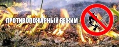 Уважаемые жители! С 16.04.2018 г. на территории сельского поселения Черновский установлен особый противопожарный режим