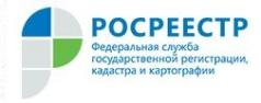Электронныее услуги и сервисы Росреестра