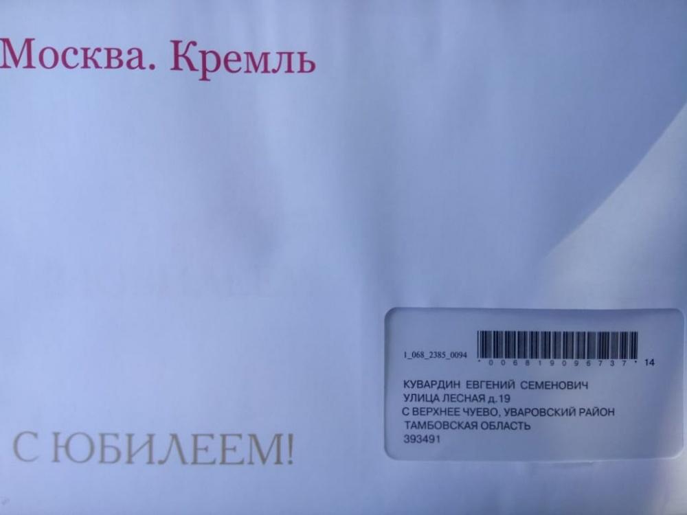 Поздравление с 90-летием жителя с. Верхнее Чуево кувардина Е.С.