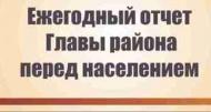 Отчет администрации Таловского муниципального района перед населением