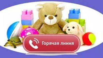 «Горячая линия» по вопросам качества и безопасности детских товаров и детского отдыха
