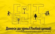 Жители и гости Попутненского сельского поселения Отрадненского района - соблюдайте чистоту!