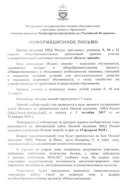 Информационное письмо