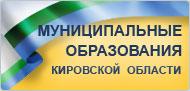 Муниципальные образования Кировской области