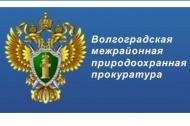 Волгоградская межрайонная природоохранная прокуратура предупреждает!