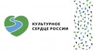 В регионе стартует проект «Культурное сердце России»  5 апреля 2019