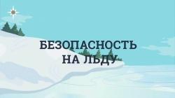 Правила поведения на льду и выезд на переправу