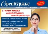 """Подписка на газету """"Оренбуржье"""""""