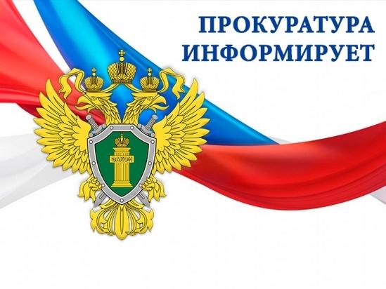 Прокуратура Таловского района информирует