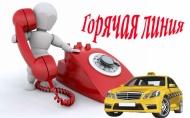 «Горячая линия» по вопросам оказания услуг  такси и каршеринга