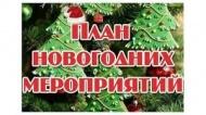 Приглашаем на Новогодние мероприятия!!!