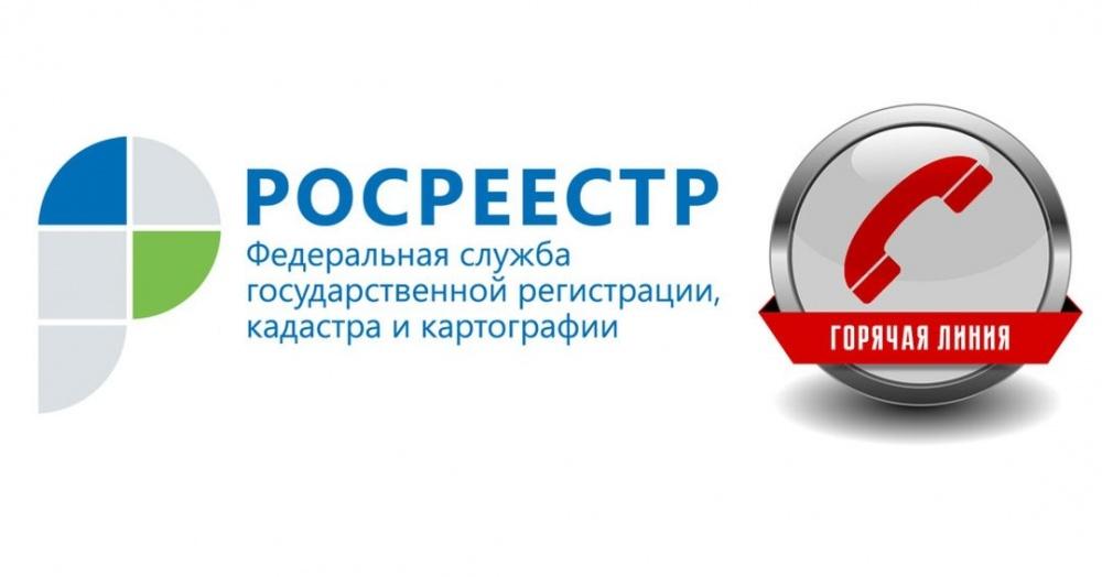 """02 июля 2020 года Кадастровая палата по Тульской области проведет телефонную """"горячую линию"""" для заявителей"""