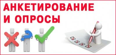 Приглашаем Вас принять участие в исследовании удовлетворенности уровнем доступности объектов потребительского рынка
