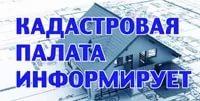Новые адреса Кадастровой палаты по Кировской области.