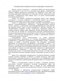 """Статья """"Государственная поддержка молодых специалистов"""""""
