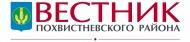 """Подписка на газету """"Вестник Похвистневского района"""""""