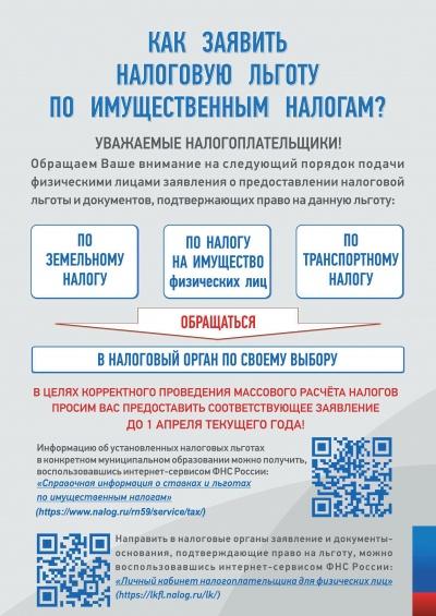 Информация об изменениях в налоговом законодательстве