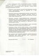 информация по пожарам стр. 3