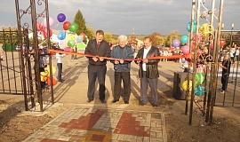 Открытие парка