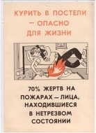Памятка. Курение в постели - опасно для жизни