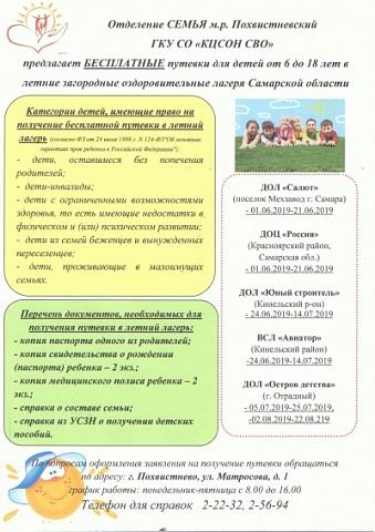 Отделение Семья м.р.Похвистневский предлагает бесплатные путевки  для детей от 6 до 18 лет