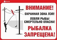 Воронежэнерго напоминает: рыбачить в охранных зонах линий  электропередачи опасно для жизни!