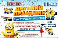 01.06.19 в Мирном прошел праздник, посвященный Дню защиты детей