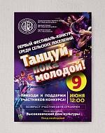 "Фестиваль-конкурс ""Танцуй, пока молодой!"""