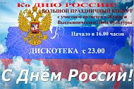 БОЛЬШОЙ ПРАЗДНИЧНЫЙ КОНЦЕРТ КО ДНЮ РОССИИ!