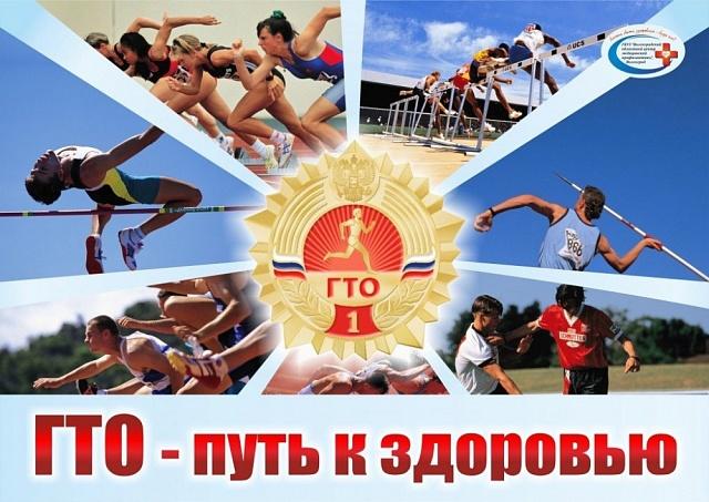 Центр сдачи ГТО Новоусманского района приглашает для сдачи норм ГТО 17.06.2019 г.