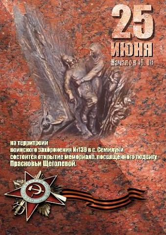 25 июня  2019г Состоится открытие мемориала, посвященного подвигу Прасковьи Щеголевой.
