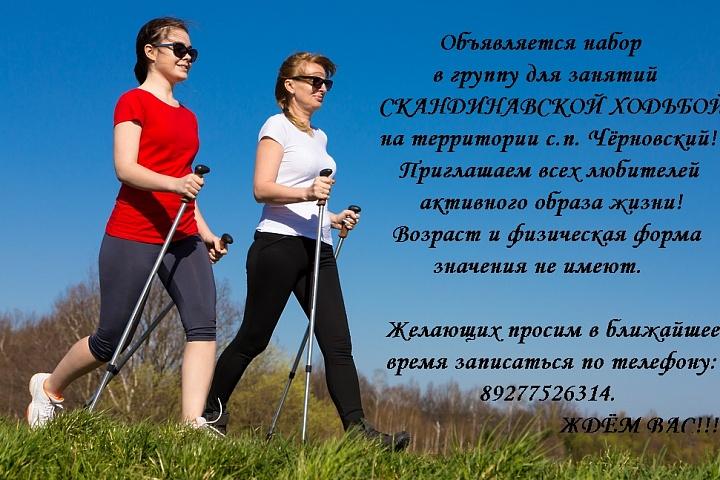 скандинавская ходьба объявление.jpg