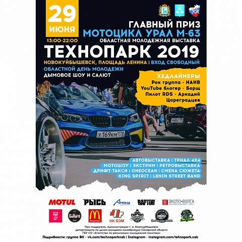 29 июня 2019 года в рамках празднования Дня молодежи Самарской области в городском округе Новокуйбышевск состоится IX областная молодежная выставка «Технопарк».
