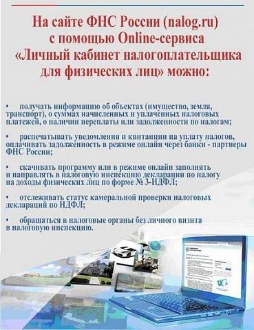 """На сайте ФНС России (nalog.ru) с помощью Online-сервиса """"Личный кабинет налогоплательщика для физических лиц"""""""
